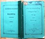 Terbit Tahun 1874 di Batavia, Buku Bahasa Bali Pertama tapi Beraksara Jawa